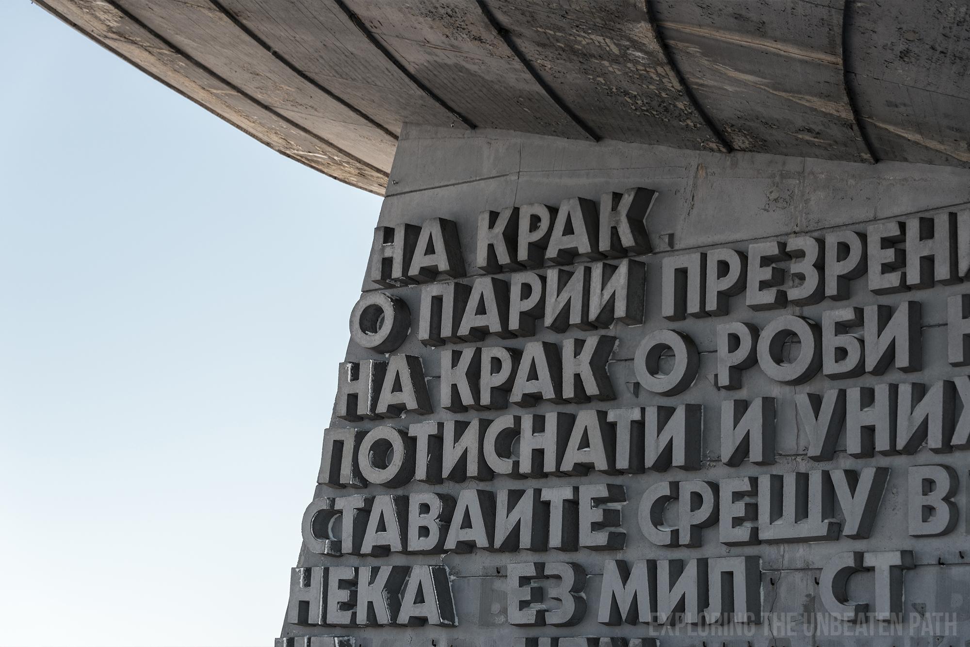 Buzludzha monument Bulgaria urbex abandoned urban exploring
